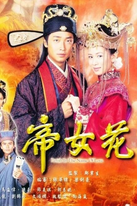 Perish in the Name of Love ตอนที่ 1-32 พากย์ไทย [จบ] | รักเหนือฟ้าธิดาจักรพรรดิ HD