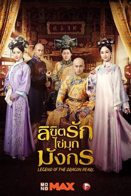 The Legend of Dragon Pearl ตอนที่ 1-90 ซับไทย/พากย์ไทย [จบ] | ลิขิตรักไข่มุกมังกร HD 1080p