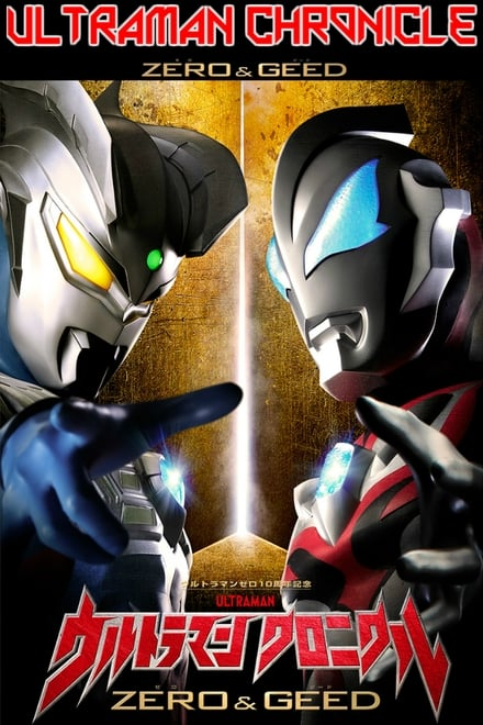Ultraman Chronicle: ZERO & GEED