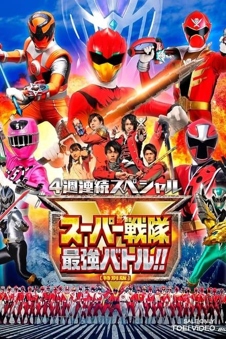 スーパー戦隊最強バトル!! ディレクターズカット版