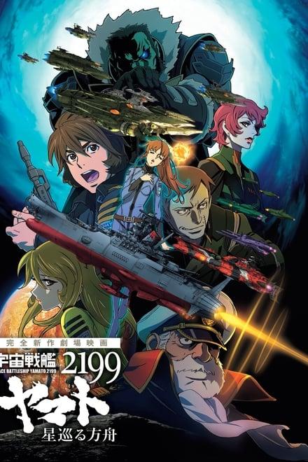 Star Blazers [Space Battleship Yamato]: Odyssey of the Celestial Ark