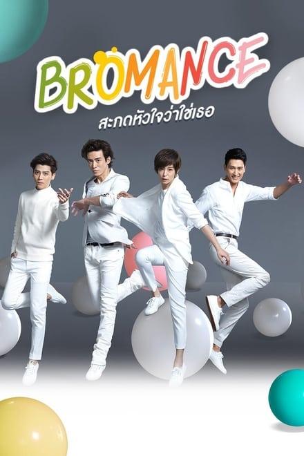 Bromance ตอนที่ 1-30 พากย์ไทย [จบ] | สะกดหัวใจว่าใช่เธอ HD 1080p