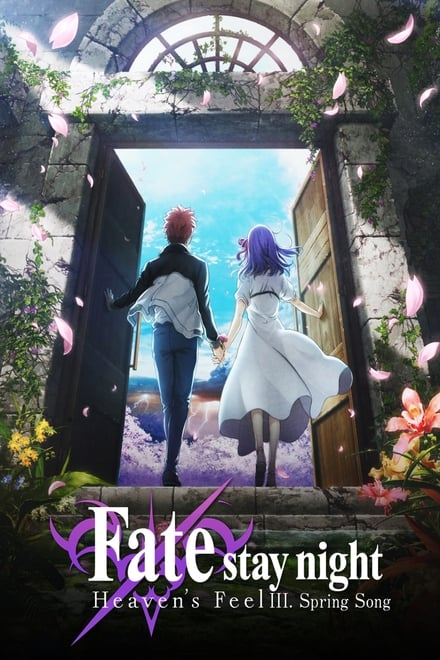 Fate/stay night (Heaven's Feel) III. spring song