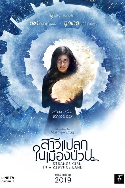 สาวแปลกในเมืองป่วน ตอนที่ 1-10 พากย์ไทย HD 1080p