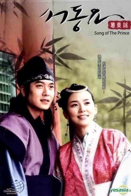 Ballad of Seo-dong ตอนที่ 1-55 ซับไทย [จบ] | ซอดองโย สายใยรักสองแผ่นดิน