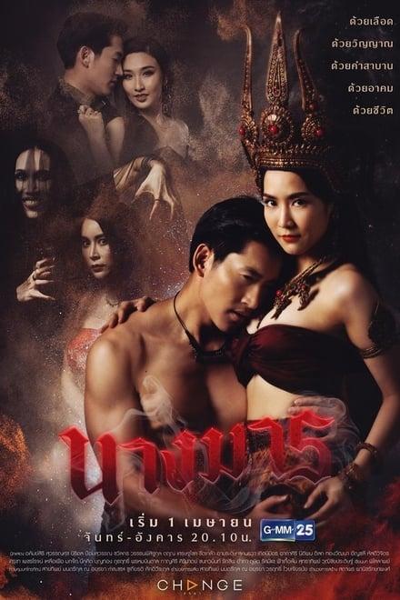 นางมาร ตอนที่ 1-22 พากย์ไทย HD 1080p