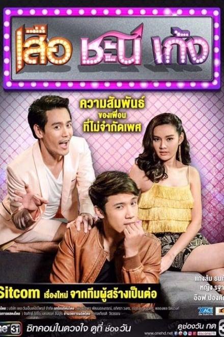 เสือ ชะนี เก้ง 2019 ตอนที่ 1-18 พากย์ไทย HD 1080p