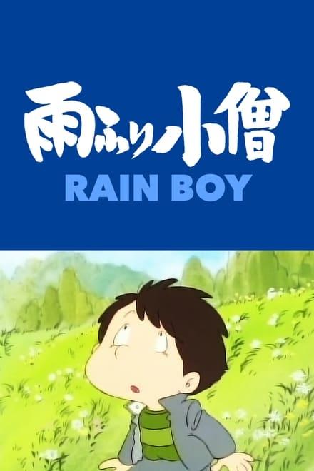 雨ふり小僧