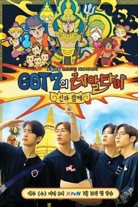GOT7 Real Thai ตอนที่ 1-13 ซับไทย/พากย์ไทย [จบ] | HD 1080p