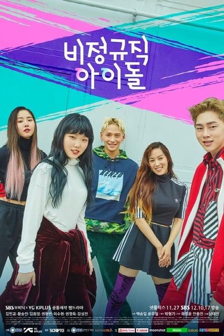 Part-Time Idol ตอนที่ 1-5 [จบ] ซับไทย HD 1080p