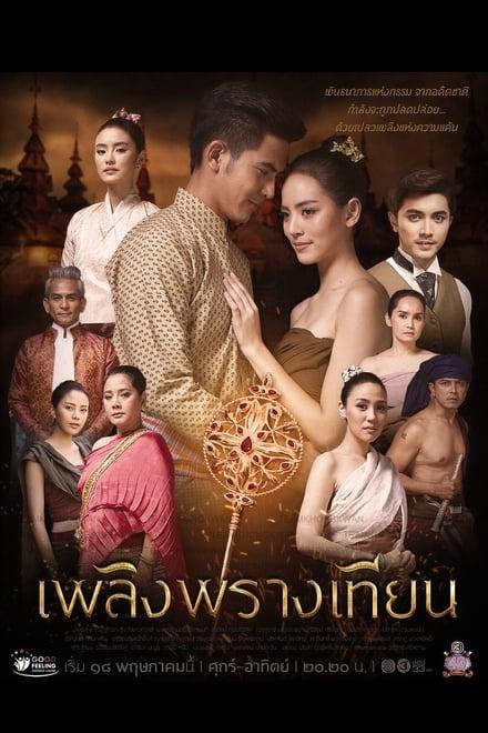 เพลิงพรางเทียน ตอนที่ 1-12 พากย์ไทย [จบ] HD 1080p