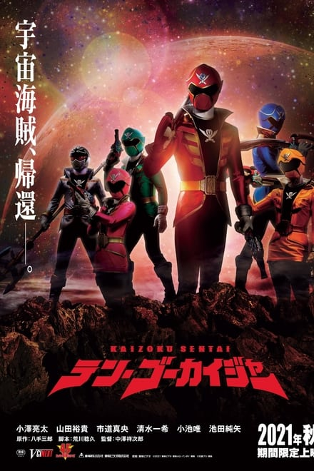 Kaizoku Sentai: Ten Gokaiger