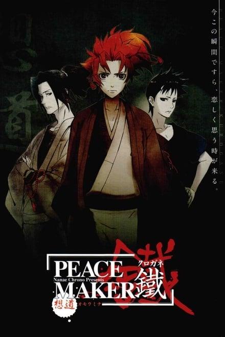 Peace Maker Kurogane - Belief & Friend