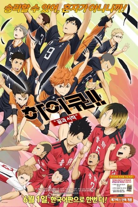 Haikyu!! Movie 1 - Ende und Anfang