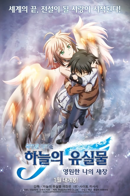 Heaven's Lost Property Final – The Movie: Eternally My Master