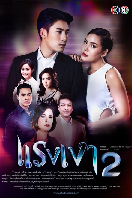 แรงเงา 1-2 ตอนที่ 1-35 พากย์ไทย [จบ] HD 1080p