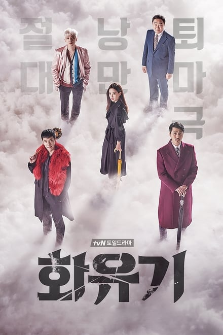 A Korean Odyssey ตอนที่ 1-20 ซับไทย/พากย์ไทย [จบ] | ฮวายูกิ รักวุ่นทะลุพิภพ HD 1080p