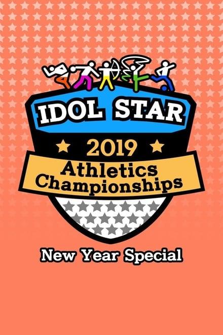 Idol Star Athletics Championships 2010-2019 ซับไทย | กีฬาสีไอดอล HD 1080p