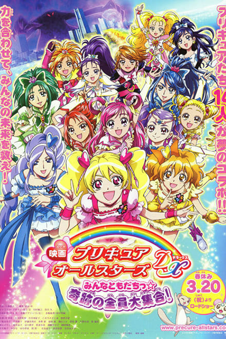 Pretty Cure All Stars Movie 1 Everyone's Friends the Collection of Miracles