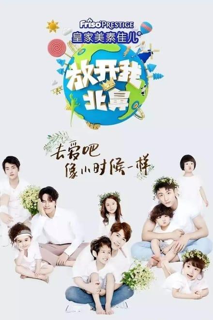 Let me go my Baby Season 1-3 ตอนที่ 1-37 ซับไทย [จบ] | พี่เลี้ยงมือใหม่พิชิตใจเบบี๋ HD 1080p