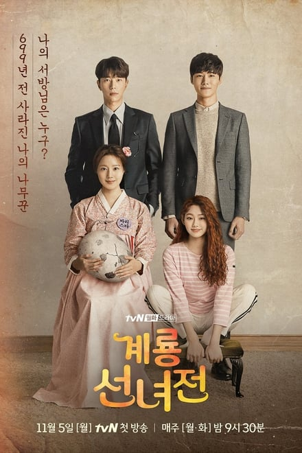 Mama Fairy and the Woodcutter ตอนที่ 1-16 ซับไทย [จบ] HD 1080p