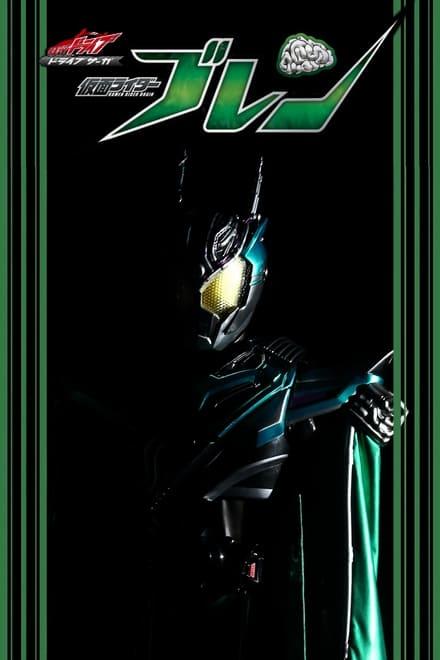 Kamen Rider Drive Saga: Kamen Rider Brain