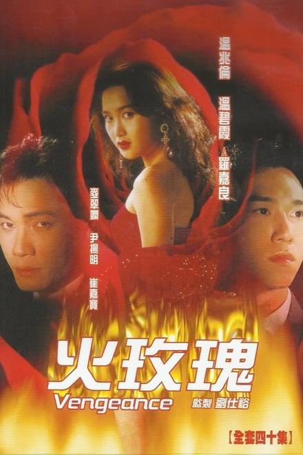 Vengeance ตอนที่ 1-40 พากย์ไทย [จบ] | กุหลาบไฟ