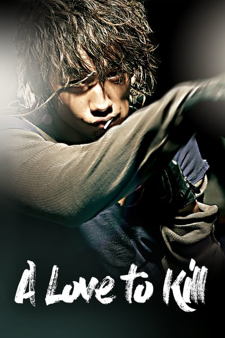 A Love To Kill ตอนที่ 1-16 ซับไทย/พากย์ไทย [จบ] | แค้นเพื่อรัก