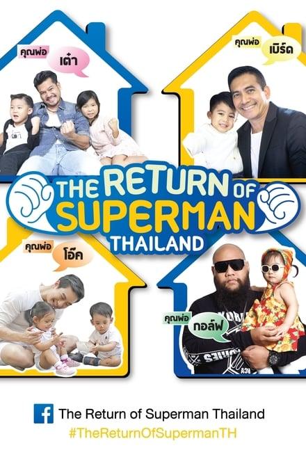 The Return of Superman Thailand Season 1-2 ตอนที่ 1-60+ตอนพิเศษ พากย์ไทย [จบ] HD 1080p