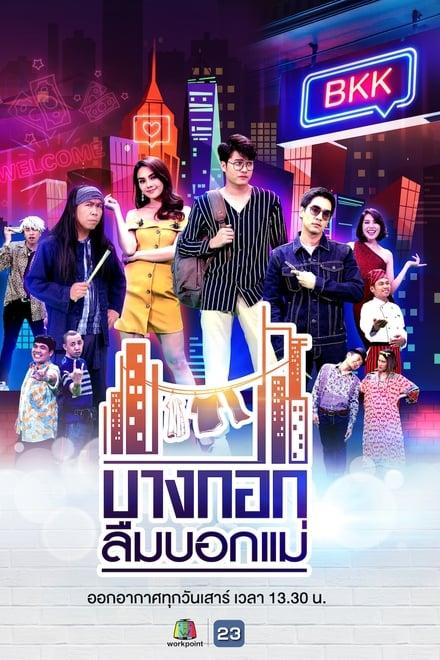 บางกอกลืมบอกแม่ ตอนที่ 1-11 พากย์ไทย HD 1080p