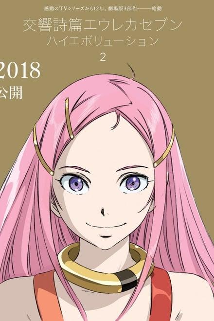 Koukyoushihen: Eureka Seven - Hi-Evolution: ANEMONE