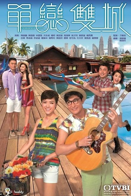 Outbound Love ตอนที่ 1-22 พากย์ไทย [จบ]   วุ่นรักอุบัติข้ามแดน HD 1080p