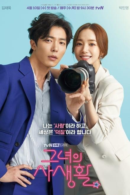 Her Private Life ตอนที่ 1-16 ซับไทย [จบ] HD 1080p