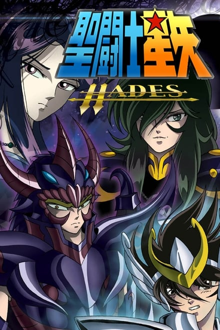 Saint Seiya: The Hades Chapter