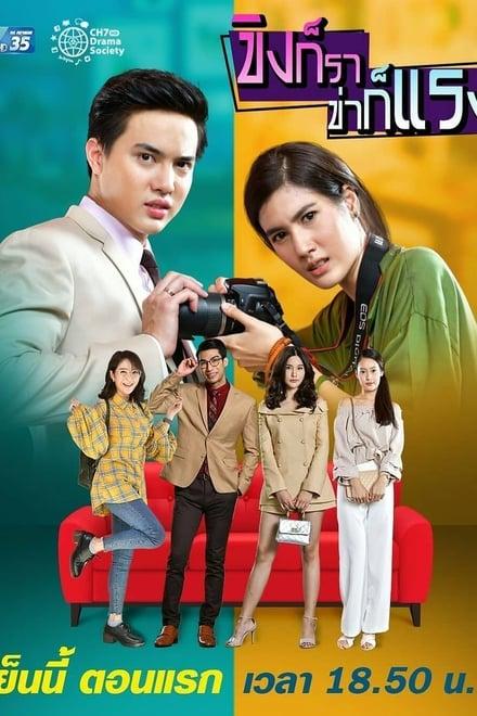 ขิงก็รา ข่าก็แรง ตอนที่ 1-19 พากย์ไทย HD