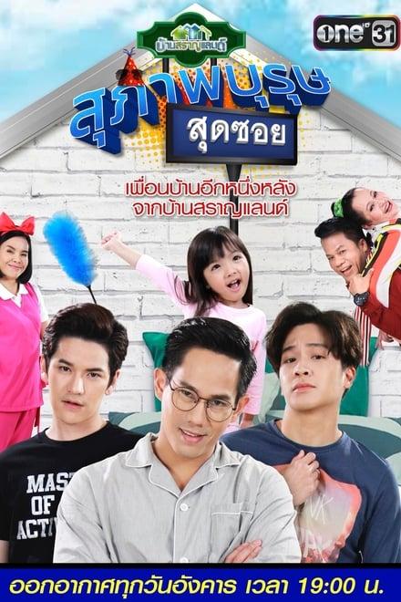 สุภาพบุรุษสุดซอย 2018-2019 ตอนที่ 1-59 พากย์ไทย HD 1080p