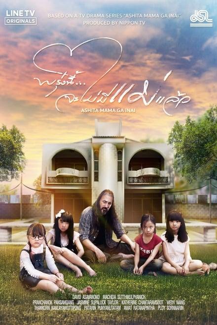 พรุ่งนี้…จะไม่มีแม่แล้ว ตอนที่ 1-2 พากย์ไทย HD 1080p