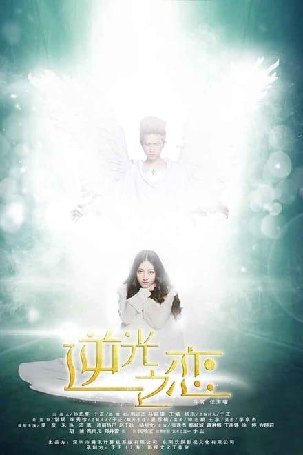 The Backlight of Love ตอนที่ 1-11 ซับไทย [จบ] HD