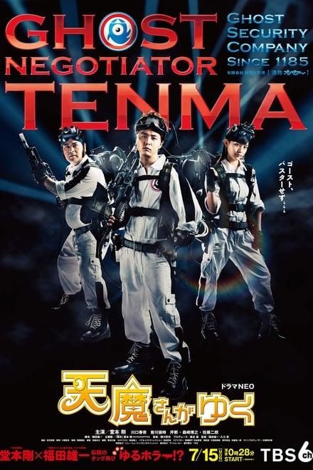 Ghost Negotiator Tenma ตอนที่ 1-10 ซับไทย [จบ] HD