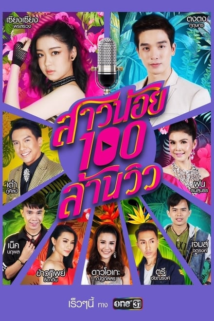สาวน้อยร้อยล้านวิว ตอนที่ 1-35 พากย์ไทย [จบ] HD 1080p