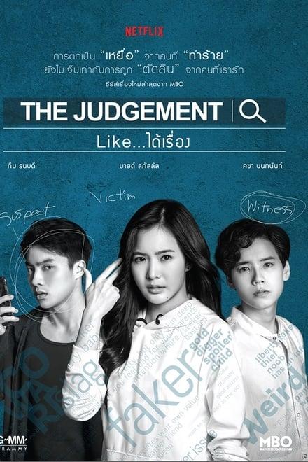 The Judgement Like..ได้เรื่อง ตอนที่ 1-13 พากย์ไทย [จบ] HD 1080p