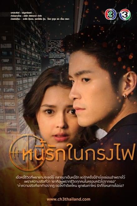 หนี้รักในกรงไฟ ตอนที่ 1-4 พากย์ไทย HD 1080p