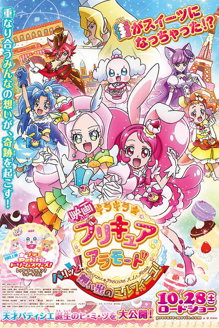 Pretty Cure Movie 14 With Paris! Mille-Feuille of Memories
