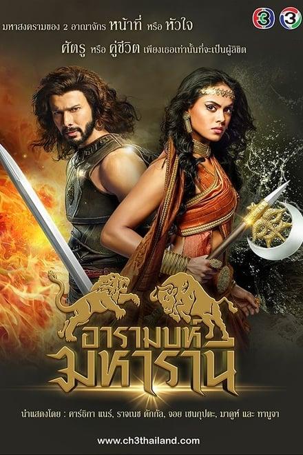อารามบห์ มหารานี ตอนที่ 1-30 พากย์ไทย [จบ] HD