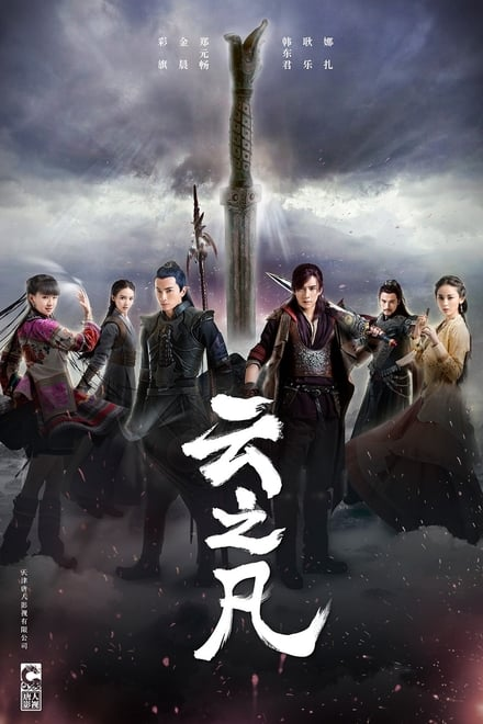 Chinese Paladin 5 (2016) ตอนที่ 1-45 ซับไทย/พากย์ไทย [จบ] | เซียนกระบี่พิชิตมาร ภาค 5 HD 1080p