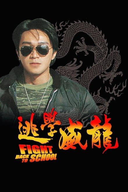 Fight Back to School (1991) คนเล็กนักเรียนโต ภาค 1