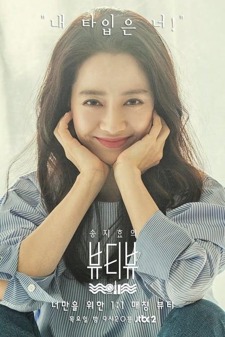 Song Ji Hyo's Beauty View ตอนที่ 1-10 ซับไทย [จบ] HD 1080p