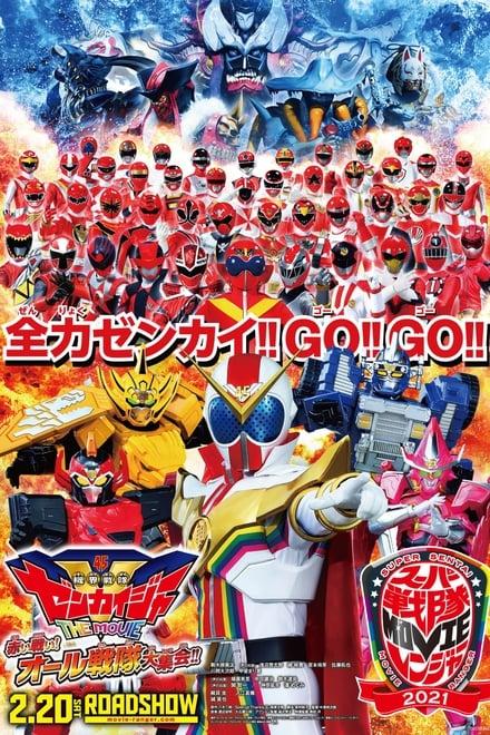 機界戦隊ゼンカイジャー THE MOVIE 赤い戦い! オール戦隊大集会!!