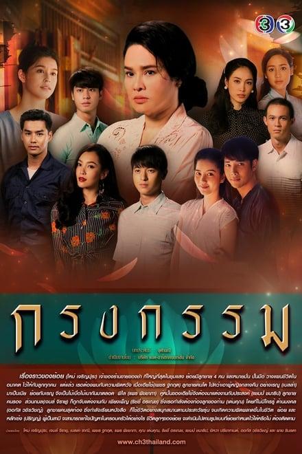 กรงกรรม ตอนที่ 1-19 พากย์ไทย [จบ] HD 1080p