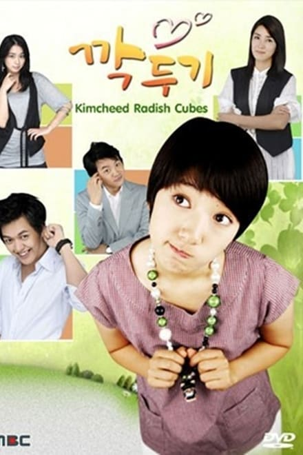 Kimcheed Radish Cubes ตอนที่ 1-44 ซับไทย [จบ]